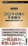 2021年以後の世界秩序 ~国際情勢を読む20のアングル (新潮新書)