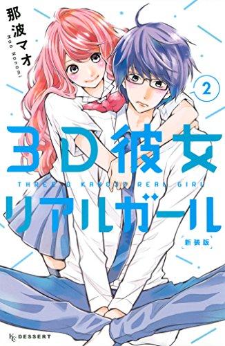 3D彼女 リアルガール 新装版(2) (デザートコミックス)