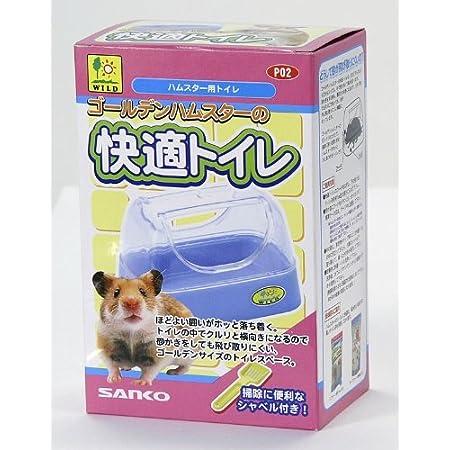SANKO ゴールデンハムスターの快適トイレ