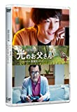 劇場版 ファイナルファンタジーXIV 光のお父さん DVD[DVD]