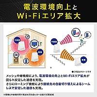 NEC 無線LAN Wi-Fi メッシュルーター 親機&中継機セットWi-Fi 6(11ax)/AX1800 Atermシリーズ ペアリング済み AM-AX1800HP/MS