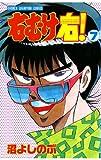 右むけ右!(7) (少年チャンピオン・コミックス)