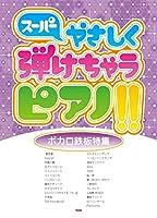 ピアノ・ソロ スーパーやさしく弾けちゃうピアノ!![ボカロ鉄板特集] (楽譜)