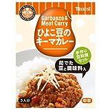 マスコット ひよこ豆のキーマカレーセット 117.2g