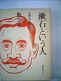 漱石という人 吾輩は吾輩である