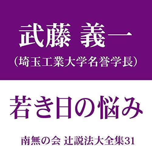 『南無の会 辻説法大全集 31.若き日の悩み』のカバーアート