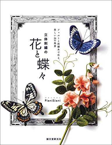 立体刺繍の花と蝶々:フェルトと刺繍糸で作る、美しい24の風景
