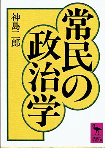 常民の政治学 (講談社学術文庫 (627))