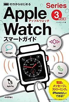 [リンクアップ]のゼロからはじめる Apple Watch スマートガイド[Series 3対応版]