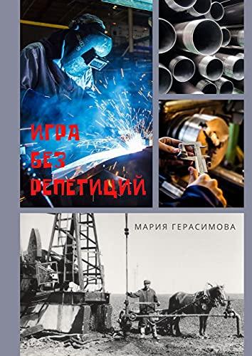 Игра без репетиций (Russian Edition)