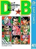DRAGON BALL モノクロ版 41 (ジャンプコミックスDIGITAL)