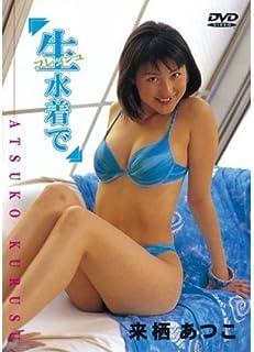 DVD>来栖あつこ:生(フレッシュ)水着で
