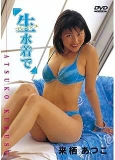 DVD> Atsuko Kurusu: in raw (fresh) swimsuit (<DVD>) (2001) ISBN: 4872604008 [Japanese Import]