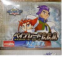 ベイブレードキャラクターカードゲーム 氷河の帝王 BOX