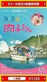 『漁港の肉子ちゃん』2021年6月11日(金)公開 映画前売券(一般券)(ムビチケEメール送付タイプ)