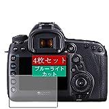 4枚 Sukix ブルーライトカット フィルム 、 Canon EOS 5D Mark IV キャノン MarkIV 向けの 液晶保護フィルム ブルーライトカットフィルム シート シール 保護フィルム(非 ガラスフィルム 強化ガラス ガラス ) new version