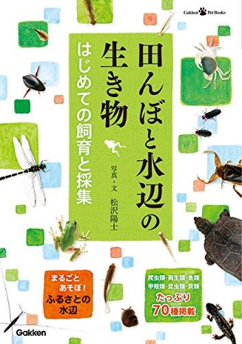 田んぼと水辺の生き物 はじめての飼育と採集 (GakkenPetBooks)
