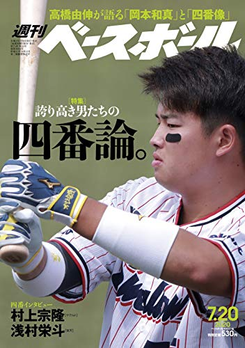 週刊ベースボール 2020年 7/20 号 特集:誇り高き男たちの四番論。