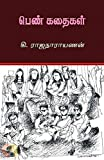 Pen Kathaigal [பெண் கதைகள்]