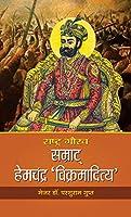 Rashtra Gaurav Samrat Hemchandra 'Vikramaditya'