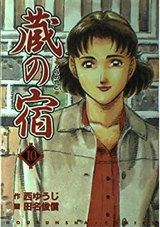 蔵の宿 10 (芳文社コミックス)