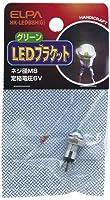 ELPA LEDブラケット M8 抵抗付 グリーン HK-LEDB8H(G)
