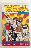 ドラネコロック〈第1巻〉 (1978年) (少年チャンピオン・コミックス)