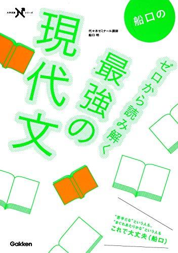 学研プラス『船口のゼロから読み解く最強の現代文』