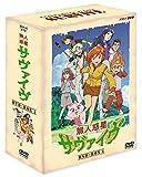 無人惑星サヴァイヴ DVD-BOX 1[DVD]