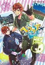 ヘタリアWorld☆Stars コミック 1-5巻セット