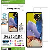 ラスタバナナ Galaxy A51 5G SC-54A SCG07 フィルム 平面保護 スーパーさらさら反射防止 抗菌 ギャラクシーA51 液晶保護 R2722GSA51