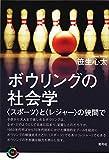 ボウリングの社会学 (青弓社ライブラリー)