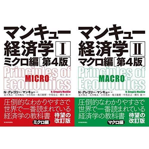マンキュー経済学第4版 ミクロ編+マクロ編 2冊セット