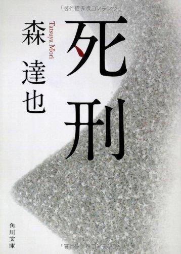 死刑 (角川文庫)