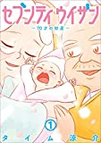 セブンティウイザン 1巻: バンチコミックス