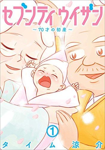 セブンティウイザン 1巻: バンチコミックス - タイム涼介