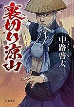 表紙: 裏切り涼山 (中公文庫) | 中路啓太