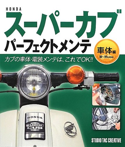 HONDAスーパーカブパーフェクトメンテ 車体編