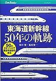 東海道新幹線50年の軌跡 (キャンブックス)