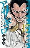 アサギロ~浅葱狼~(17) (ゲッサン少年サンデーコミックス)