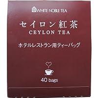 ホワイトノーブル セイロン紅茶 ホテルレストラン用 ティーバッグ 40袋入