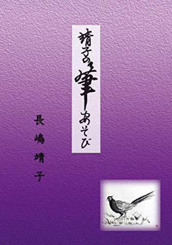 靖子の筆あそびの詳細を見る