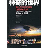 The magic of the world (must-read for young people to explore the classic Baike)(Chinese Edition)