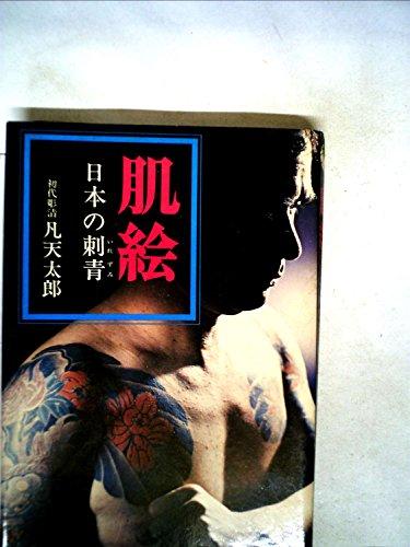 肌絵―日本の刺青 (1973年)