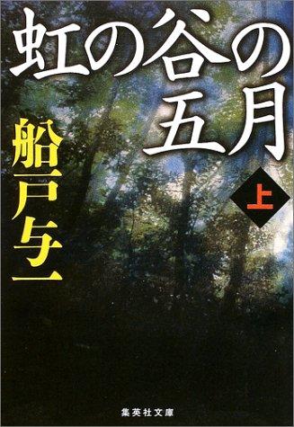 虹の谷の五月 上 (集英社文庫)