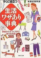 すぐに役立つ「生活」ワザあり事典―家庭からオフィスまで使える知恵365 (PHP文庫)
