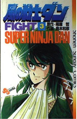 風の戦士ダン 3 (少年サンデーコミックス)