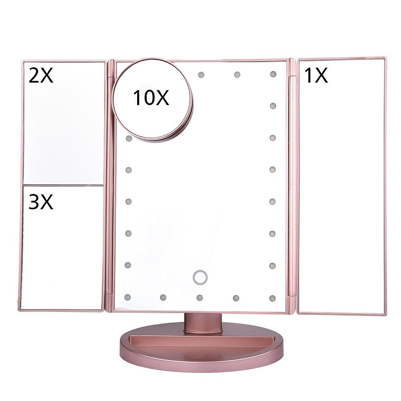 さようなら順番どれRAKU 化粧鏡 LED三面鏡 卓上ミラー 卓上メークミラー 三つ折タイプ 2倍 3倍 10倍拡大鏡付き 明るさ調節可能 180度自由回転 22個LEDライト付き USB/単四電池給電 三つ折卓上化粧鏡 女性のプレゼントに人気 収納台設計 かわいい ピンク