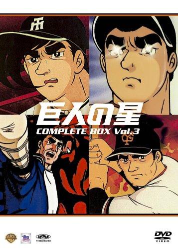 巨人の星コンプリートBOX Vol.3 [DVD]