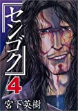センゴク(4) (ヤンマガKCスペシャル)